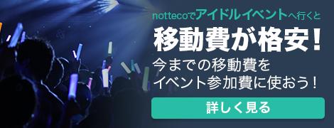 nottecoでアイドルイベントに行こう!